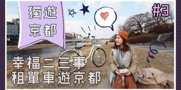 【獨遊京都】跟我一起「踏單車」遊京都🚴♀️+京都租單車教學