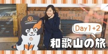 【5天和歌山之旅】Day1+2 貴志川線探望「貓貓站長」+和歌山拉麵推介+日本岩盤浴初體驗+路過黑潮市場😂