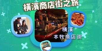 【貝遊日本】橫濱商店街之旅EP3*本牧商店街+三溪園