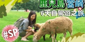 【貝遊南九州】*鹿兒島宮崎6天自駕遊之旅*SP→高千穗牧場